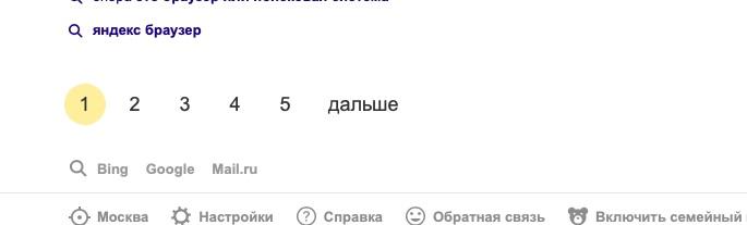Листинг поиска Яндекс фото маркетинговое агентство Web-Bees
