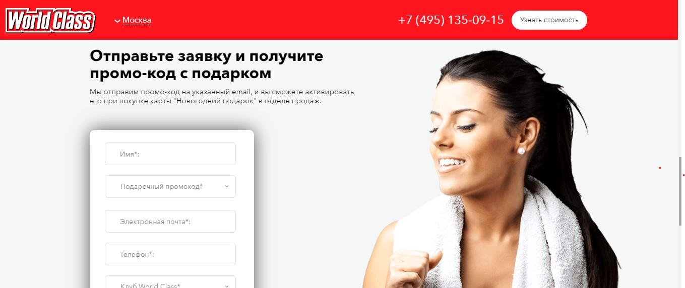 Контактная информация о клиенте Web-bees