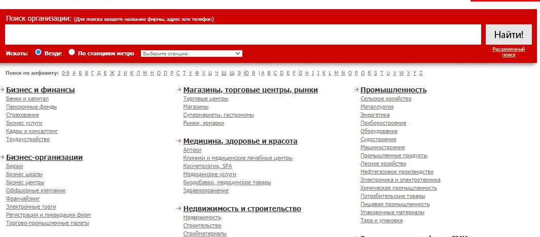 Сайт по поиску организаций Web-bees