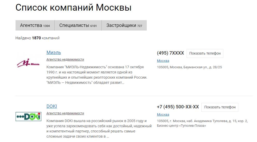 Список компаний Москвы агентство Web-bees