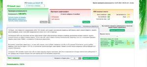 Проверка текста на уникальность в text - агентство Web-Bees