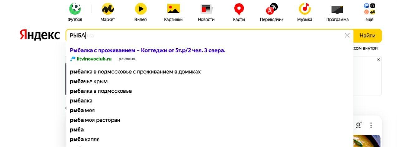 Поисковик браузера Яндекса поиск по слову РЫБА Web-Bees