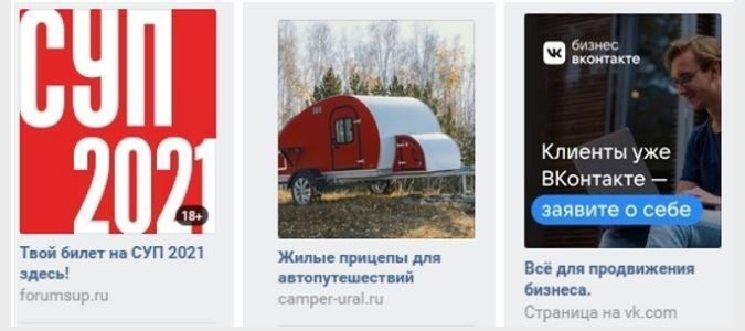 Пример рекламы фото агентство Web-Bees